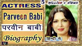 #Biography #parveenbabi l परवीन बाबी की जीवनी l #actress #Documentary