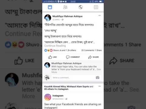 link your fb group with page. bangla tutorial