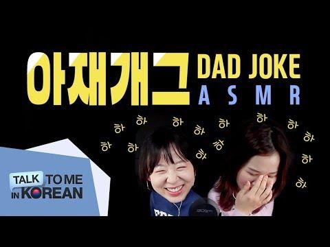 Korean Soft Spoken ASMR - 아재 개그 (dad jokes)