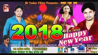 2018 ए जान हैप्पी न्यू इयर || 2018 Happy New Year || Amrender Albela || New Bhojpuri New Year Geet