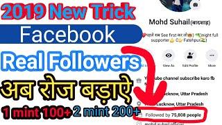 Real Auto Followers For Facebook - 2019 Latest Fb Auto