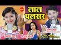 Lal Pulsar Ma ल ल पल सर म Vinod Joshi 9300793305 9098145093 CG Song 2018 mp3