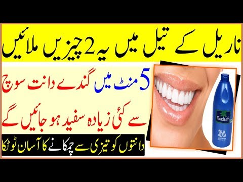 Coconut Oil For Teeth Whitening Method In Urdu | Whiten Your Yellow Tooth At Home