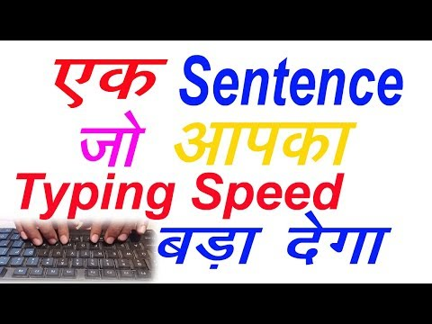 Best And Important One Sentence For Typing Speed in Hindi