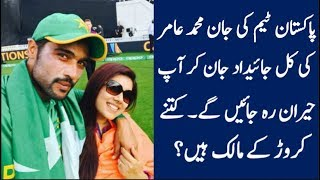 Biography and net worth of Muhammad Amir
