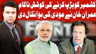 On The Front with Kamran Shahid   14 August 2019   Dunya News