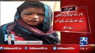 The domestic violence victim Taiba still missing Islamabad
