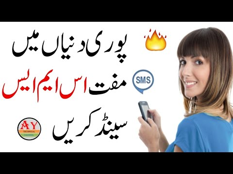 Send unlimited free Sms To Any Network All over The World