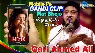 Mobile Pe GANDI CLIP Mat Bhejo    Qari Ahmed Ali New Bayan    Kharui Eidgha Maidan 6 Dec 2019