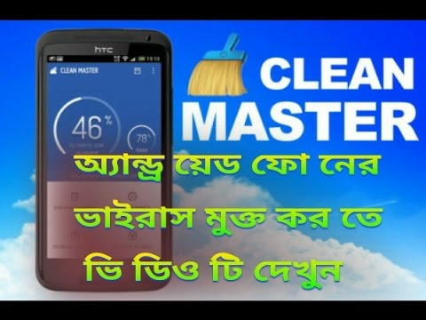 How To Remove / Delete Viruses from Any Android Phone or Tablet  BANGLA