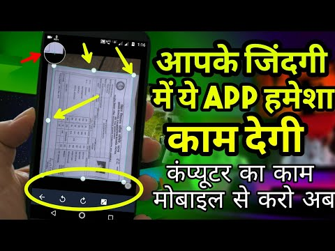 Most Useful Wanted App For Android User || Lifetime Helpful Videos