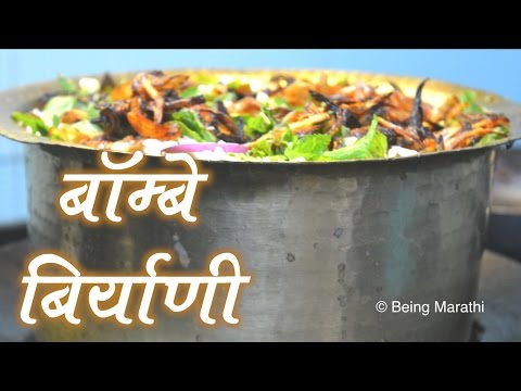 बॉम्बे बिर्याणी /BOMBAY BIRYANI MARATHI RECIPE AUTHENTIC MAHARASHTRIAN FOOD RECIPE