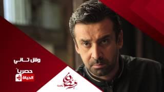 برومو (2) مسلسل وش تانى - رمضان 2015 | Official Trailer