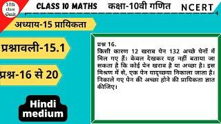 10th class Maths in hindi Probability(प्रायिकता