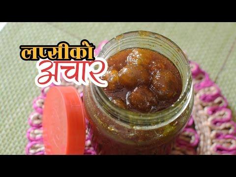 लप्सीको अचार बनाउने सजिलो तरिका | How to Make Lapsi Ko Achar  | Yummy Nepali Kitchen