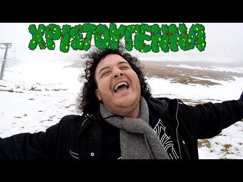 Manos - Χριστούγεννα (Official Video Clip)