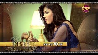 Crime Alert II The Promo , Hasina Aur Daroga ,