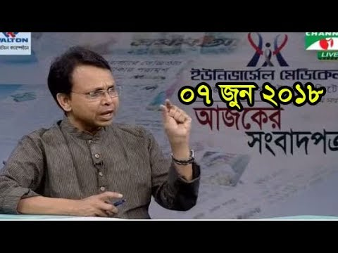 Ajker Songbad Potro 07 June 2018,, Channel i Online Bangla News Talk Show