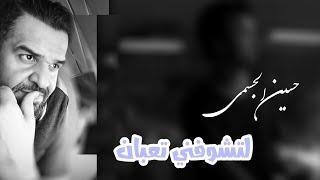 حسين الجسمي - لتشوفني تعبان ( حصرياً ) hussain aljesmi - ltshofni taban