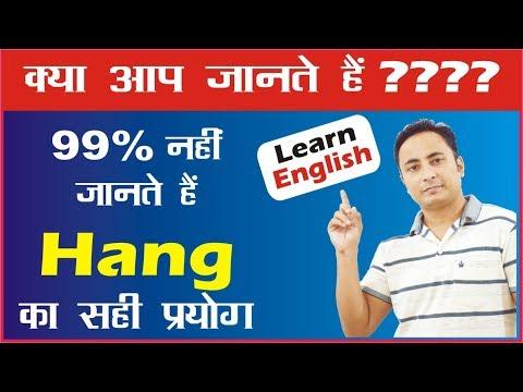 क्या आप जानते हैं? Confusing Word HANG का प्रयोग । English speaking Course by Spoken English Guru