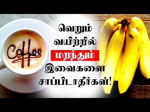 வெறும் வயிற்றில் மறந்தும்இ வைகளை சாப்பிடாதீர்கள்! |Tamil News|