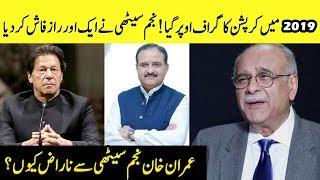 Imran Khan Is Angry with Najam Sethi | Sethi Sey Sawal | NS