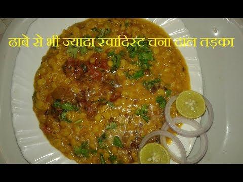 ढाबे से भी ज्यादा स्वादिस्ट चना दाल तड़का-Chana Dal Fry Recipe-Chana dalTadka fry-Dhaba Style Dal Fry