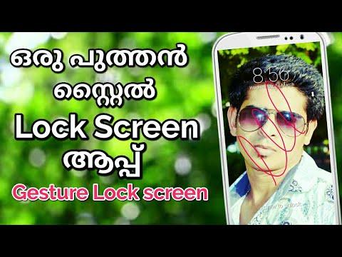 ഒരു പുതുമയാർന്ന Lock Screen App | Gesture Lock screen app
