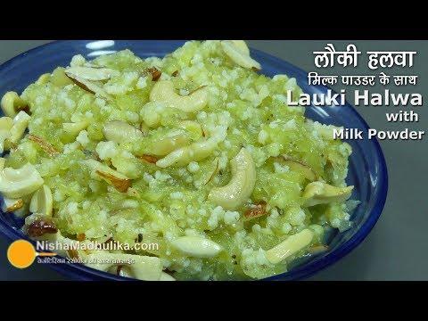 Instant Lauki Halwa | दूधी का  हलवा । Doodhi Halwa with Milk Powder | Bottle Gourd Halwa