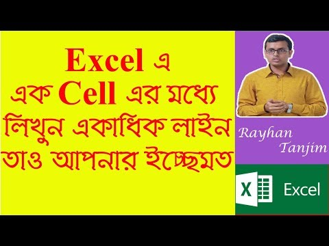 How to write multiple lines in excel cell: MS excel tutorial Bangla