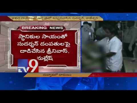 Couple set on fire in the name of witchcraft,dies in Siddipet - TV9