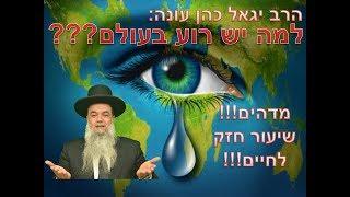 #x202b;למה יש רוע בעולם? - הרב יגאל כהן Hd - שיעור חזק ומדהים!!!#x202c;lrm;