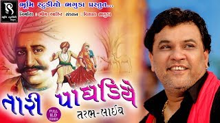 KIRTIDAN GADHVI - TARI PAGHDIYE | TARBH LIVE DAYRO | HD VIDEO_PART 1