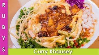 Kadi Khaowsa, Curry Khaowsuey ki Recipe in Urdu Hindi - RKK