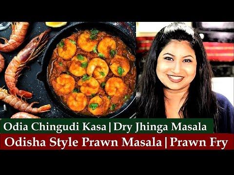 Prawn Masala Recipe Video-How to Make Simple & Tasty Prawn Curry-Spicy Masala Prawns