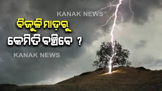 Special Report: What Causes Lightning? How To Stay Safe During The Occurrence?