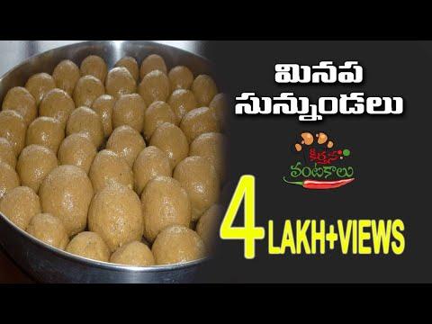 Minapa Sunnundalu - Manipa Laddu - sweets in telugu