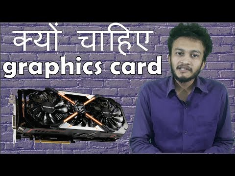 {HINDI} integrated graphics vs dedicated graphics || what are the minimum graphics card requirements