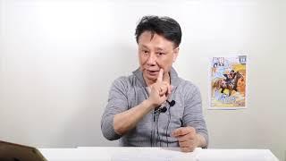 欣賞 梁定華…多謝!!【2019.01.16 賽前點睇   Pre race talks】