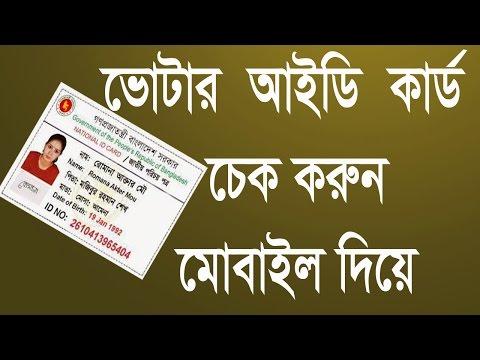 Check Bangladesh National ID Card     আইডি  Card  চেক করুন মোবাইল দিয়ে   100% worknig