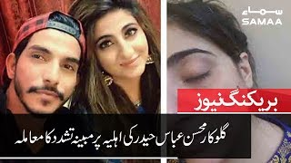 Famous Actor Mohsin Abbas Haider's Wife Accuses Him Of Abuse & Cheating