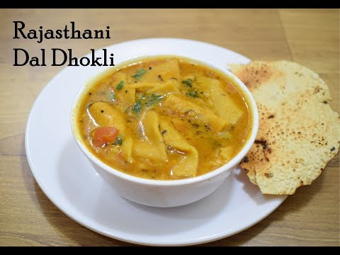 दाल ढोकली - Dal Dhokli Recipe - Rajasthani Dal Dhokli Recipe -Dal Dhokli Recipe in Hindi -Dal Dhokli