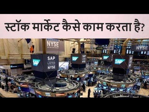 स्टॉक मार्केट कैसे काम करता है, How does Stock Market works?
