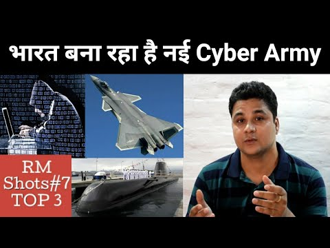 Top 3| New Indian Cyber Army, Indian Naval Submarine Project 75 I, Chengdu J 20