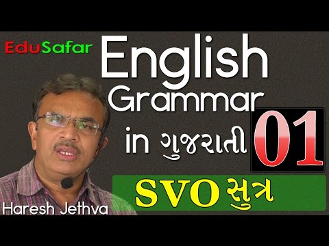 English Grammar in Gujarati- Part-1