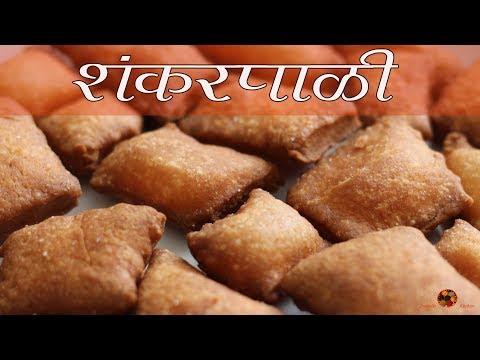 शंकरपाळी | Shankarpali Recipe in Marathi | Shakkarpara | How to make shankarpali | Pranali's Kitchen