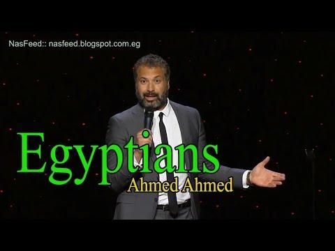 أحمد أحمد ستاند أب كوميدي - المصريين