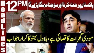 Bilawal Bhutto makes fiery statements against Modi | Headlines 12 PM | 25 August 2019 | Express News