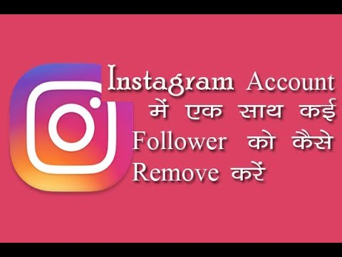 How To Remove/Delete Followers On Instagram