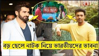 বড় ছেলে নাটক নিয়ে একি বললো ভারতীয়রা   Bangla natok boro chele  Apurbo Mehazabien  latest bangla news